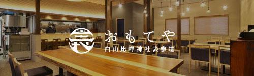 白山比咩神社表参道 おもてや 大判焼き produced by 山法師・おもてや食堂